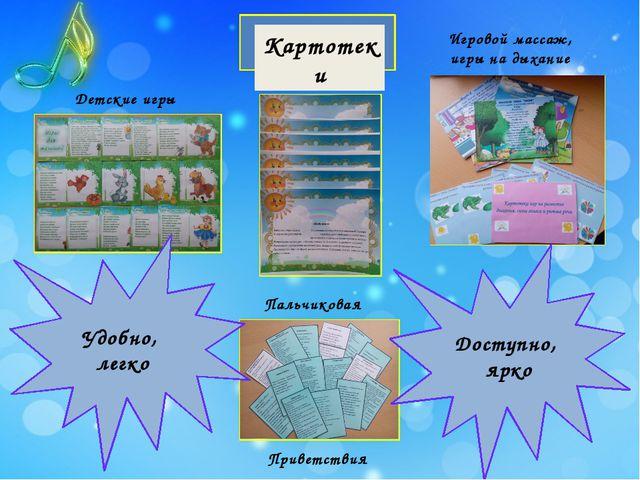 Картотеки Детские игры Пальчиковая гимнастика Игровой массаж, игры на дыхани...