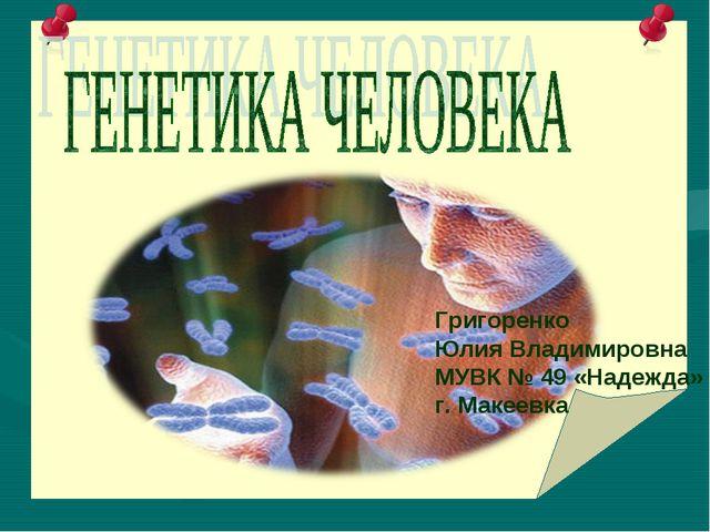Григоренко Юлия Владимировна МУВК № 49 «Надежда» г. Макеевка