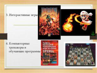 3. Интерактивные игры 4. Компьютерные тренажеры и обучающие программы Шарова