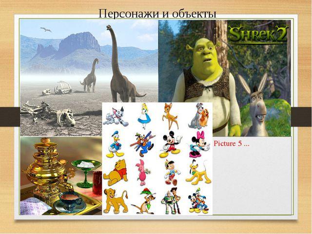 Персонажи и объекты Шарова Татьяна Викторовна