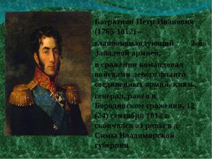 Багратион Петр Иванович (1765-1812) – главнокомандующий 2-й Западной армией,
