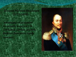 Платов Матвей Иванович (1751-1818) – командир отдельного казачьего корпуса 1-