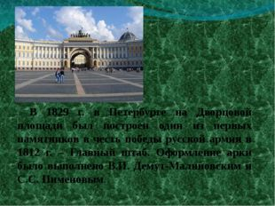 В 1829 г. в Петербурге на Дворцовой площади был построен один из первых памя