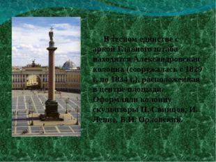 В тесном единстве с аркой Главного штаба находится Александровская колонна (