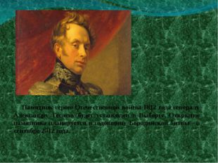 Памятник герою Отечественной войны 1812 года генералу Александру Теслеву буд