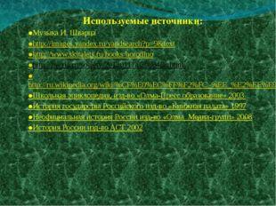 Используемые источники: ●Музыка И. Шварца ●http://images.yandex.ru/yandsearch