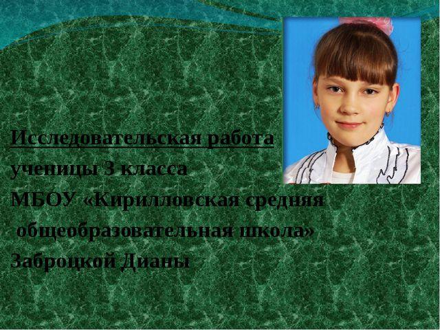 Исследовательская работа ученицы 3 класса МБОУ «Кирилловская средняя общеобра...