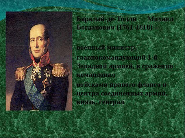 Барклай-де-Толли Михаил Богданович (1761-1818) – военный министр, главнокоман...