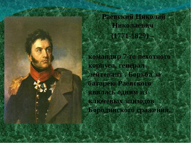 Раевский Николай Николаевич (1771-1829) – командир 7-го пехотного корпуса, ге...