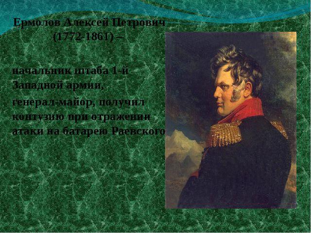 Ермолов Алексей Петрович (1772-1861) – начальник штаба 1-й Западной армии, ге...