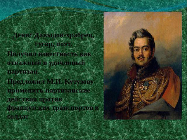 Денис Давыдов-храбрец, гусар, поэт. Получил известность как отважный и удачли...
