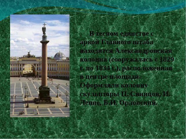 В тесном единстве с аркой Главного штаба находится Александровская колонна (...