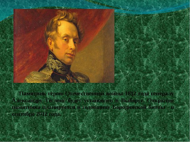 Памятник герою Отечественной войны 1812 года генералу Александру Теслеву буд...