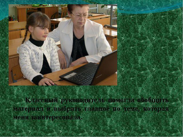 Классный руководитель помогла обобщить материал и выбрать главное по теме,...