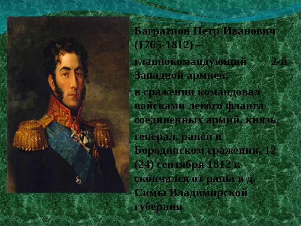 Багратион Петр Иванович (1765-1812) – главнокомандующий 2-й Западной армией,...