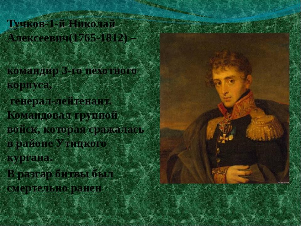 Тучков-1-й Николай Алексеевич(1765-1812) – командир 3-го пехотного корпуса, г...