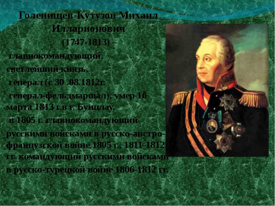 Голенищев-Кутузов Михаил Илларионович (1747-1813) – главнокомандующий, светле...