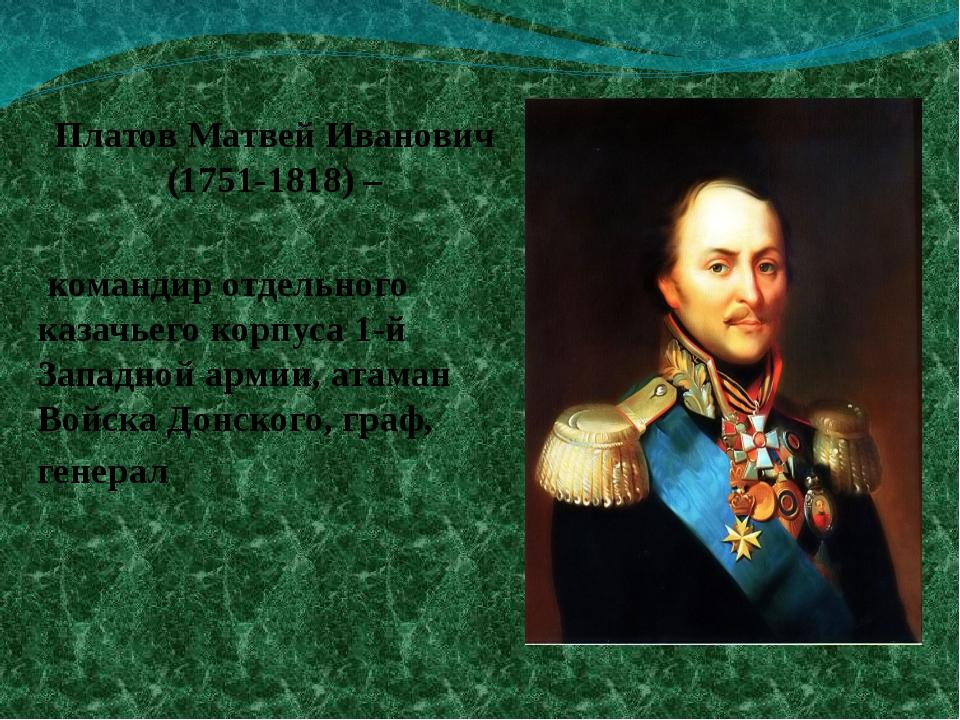 Платов Матвей Иванович (1751-1818) – командир отдельного казачьего корпуса 1-...