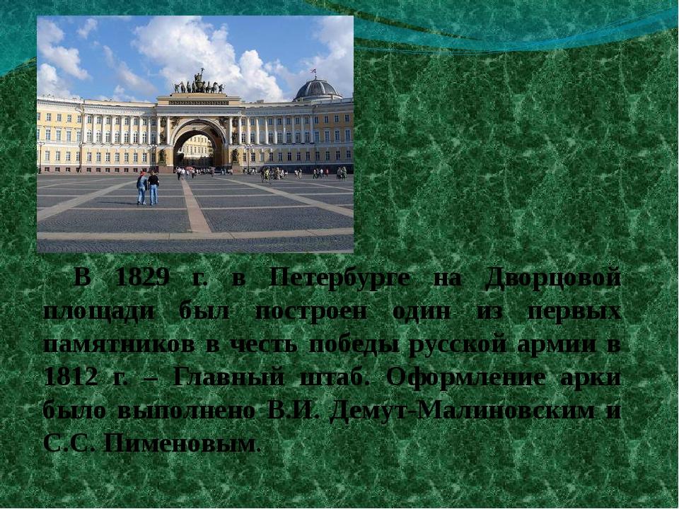 В 1829 г. в Петербурге на Дворцовой площади был построен один из первых памя...