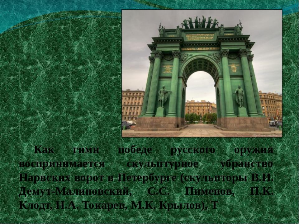 Как гимн победе русского оружия воспринимается скульптурное убранство Нарвск...