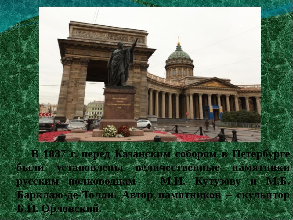 В 1837 г. перед Казанским собором в Петербурге были установлены величественн...