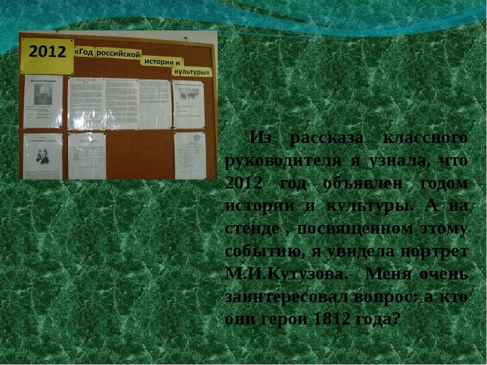 Из рассказа классного руководителя я узнала, что 2012 год объявлен годом ист...