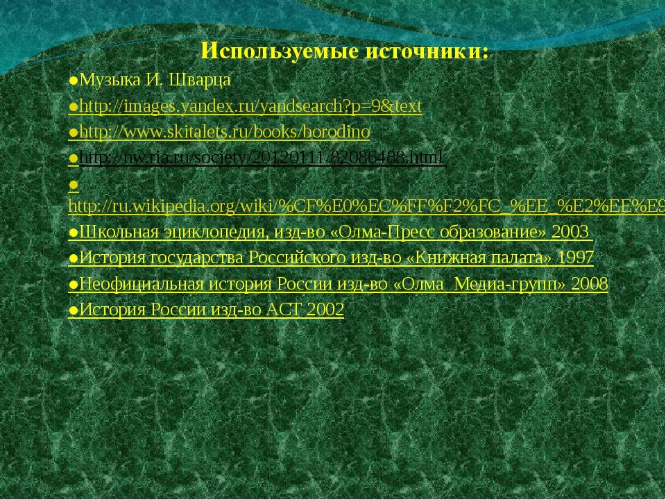 Используемые источники: ●Музыка И. Шварца ●http://images.yandex.ru/yandsearch...