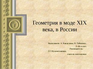 Геометрия в моде ХIX века, в России Выполнили: А. Какаулина, Н. Тяботина , 9
