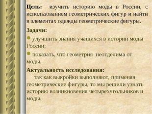 Цель: изучить историю моды в России, с использованием геометрических фигур и