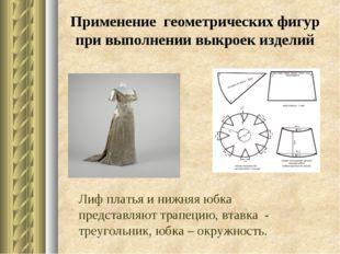 Применение геометрических фигур при выполнении выкроек изделий Лиф платья и н