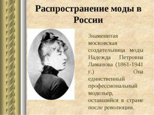 Распространение моды в России Знаменитая московская создательница моды Надежд