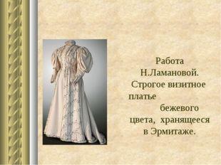 Работа Н.Ламановой. Строгое визитное платье бежевого цвета, хранящееся в Эрми