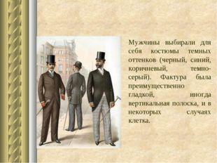 Мужчины выбирали для себя костюмы темных оттенков (черный, синий, коричневый,