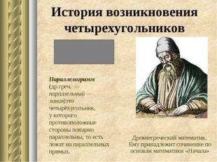 История возникновения четырехугольников Параллелограмм (др.греч. — параллель