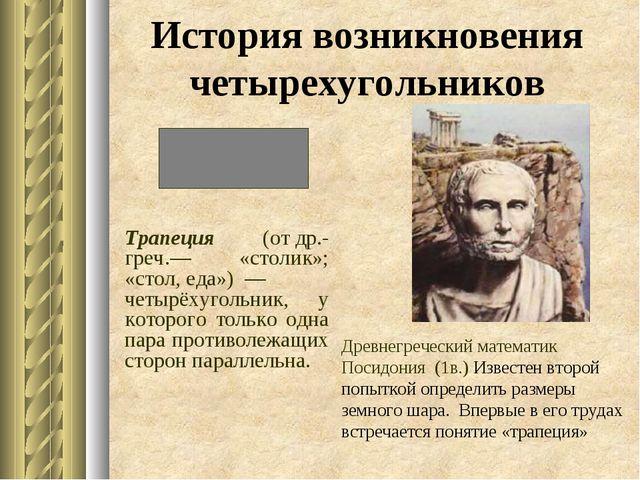 История возникновения четырехугольников Трапеция (отдр.-греч.— «столик»; «ст...