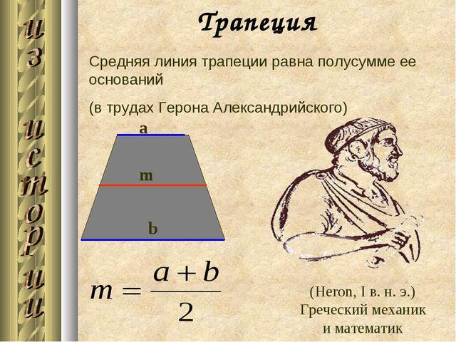 Средняя линия трапеции равна полусумме ее оснований (в трудах Герона Александ...