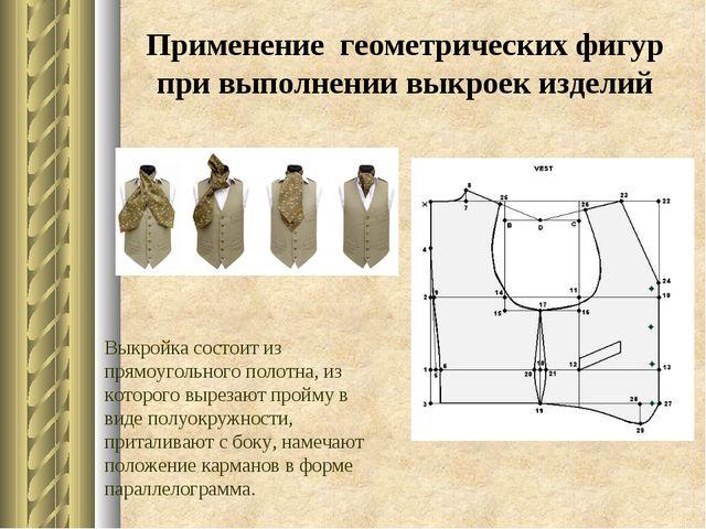 Применение геометрических фигур при выполнении выкроек изделий Выкройка состо...