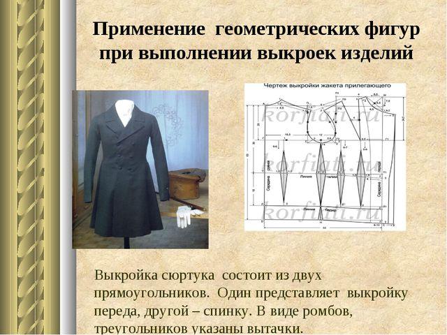 Применение геометрических фигур при выполнении выкроек изделий Выкройка сюрту...