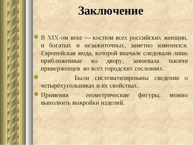 Заключение В XIX-ом веке —костюм всех российских женщин, и богатых и незажит...