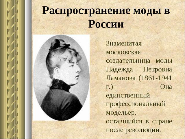 Распространение моды в России Знаменитая московская создательница моды Надежд...