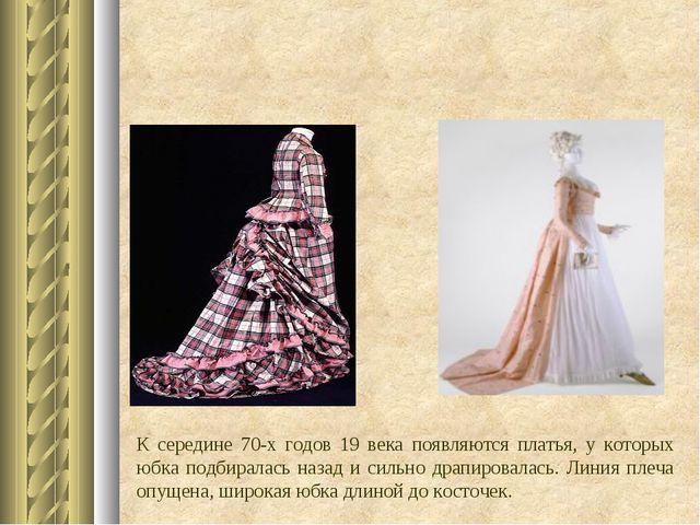 К середине 70-х годов 19 века появляются платья, у которых юбка подбиралась н...