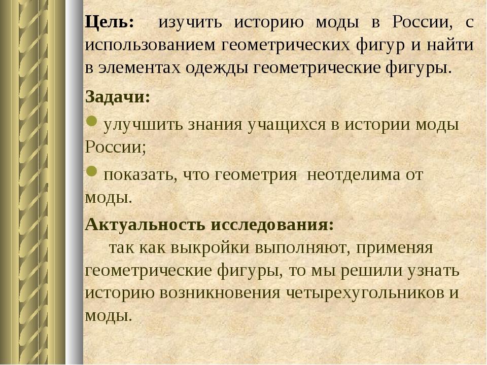 Цель: изучить историю моды в России, с использованием геометрических фигур и...