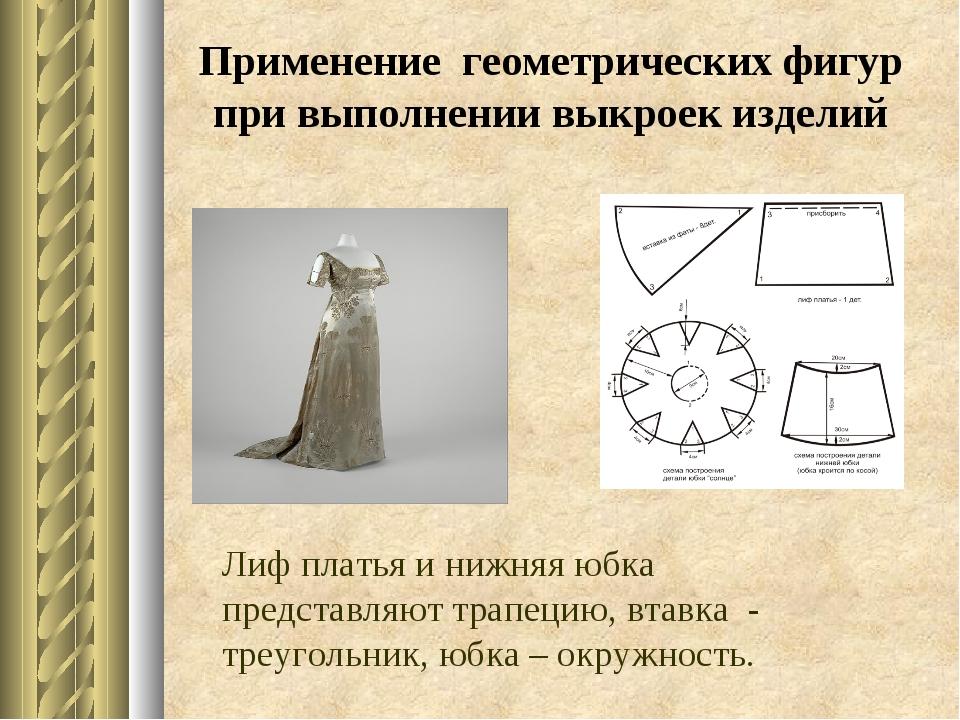 Применение геометрических фигур при выполнении выкроек изделий Лиф платья и н...
