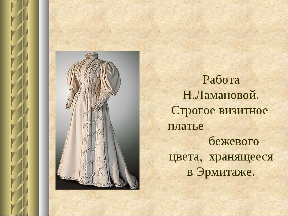 Работа Н.Ламановой. Строгое визитное платье бежевого цвета, хранящееся в Эрми...