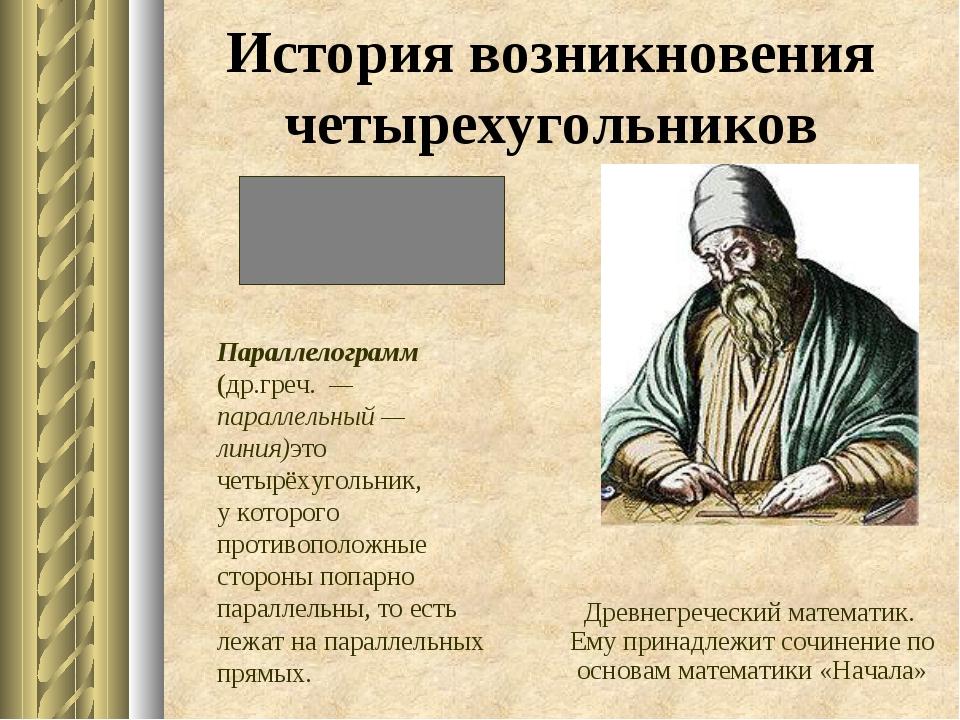 История возникновения четырехугольников Параллелограмм (др.греч. — параллель...