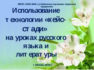 Использование технологии «кейс-стади» на уроках русского языка и литературы
