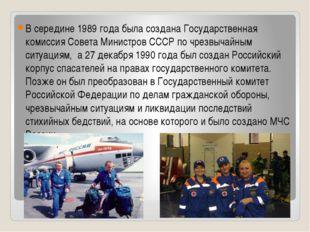 В середине 1989 года была создана Государственная комиссия Совета Министров С