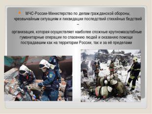 МЧС-России-Министерство по делам гражданской обороны, чрезвычайным ситуациям