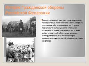 История Гражданской обороны Российской Федерации Защита гражданского населени