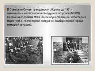 В Советском Союзе гражданская оборона до 1961 г. именовалась местной противов
